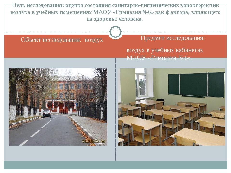 Объект исследования: воздух Предмет исследования: воздух в учебных кабинетах...