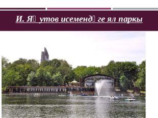 И. Яҡутов исемендәге ял паркы