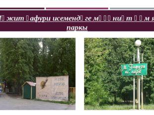 Мәжит ғафури исемендәге мәҙәниәт һәм ял паркы