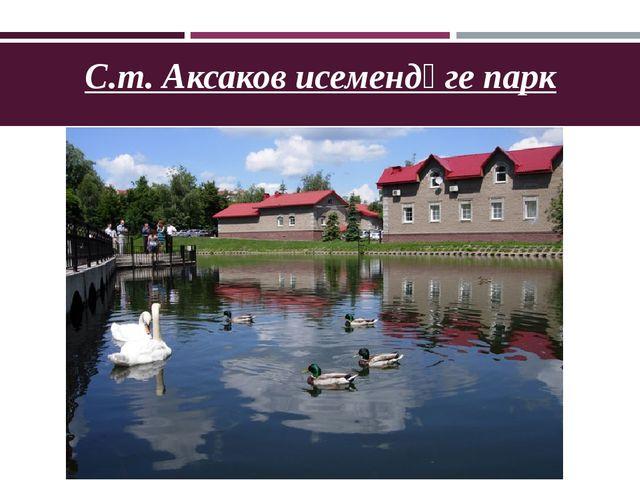 С.т. Аксаков исемендәге парк
