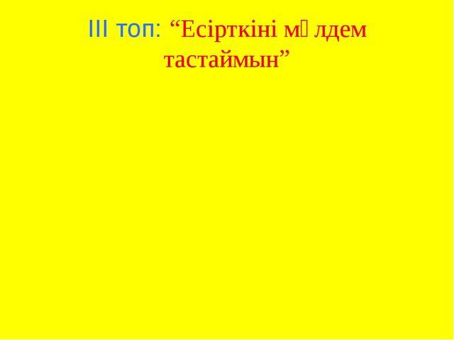 """ІІІ топ: """"Есірткіні мүлдем тастаймын"""""""
