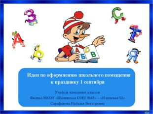 Идеи по оформлению школьного помещения к празднику 1 сентября Учитель началь