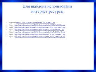 Для шаблона использованы интернет ресурсы: Буратино http://cs11141.vkontakte.