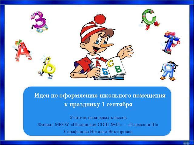 Идеи по оформлению школьного помещения к празднику 1 сентября Учитель началь...