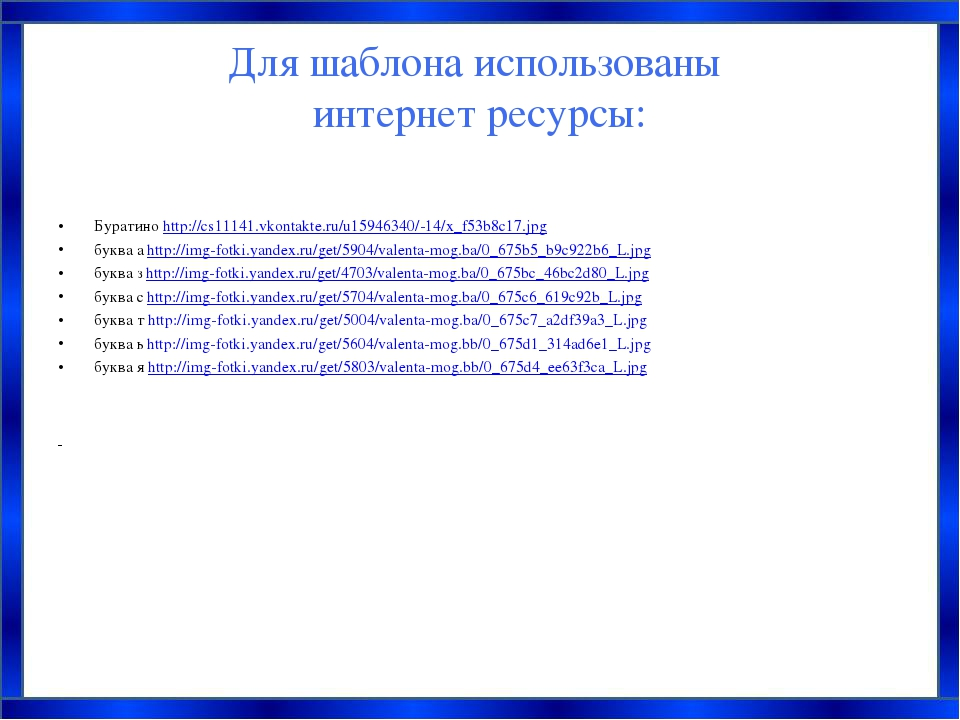 Для шаблона использованы интернет ресурсы: Буратино http://cs11141.vkontakte....