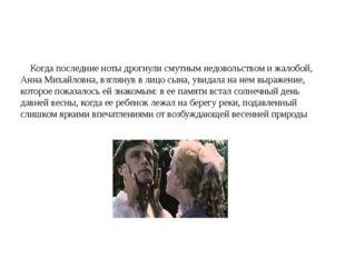 Когда последние ноты дрогнули смутным недовольством и жалобой, Анна Михайлов