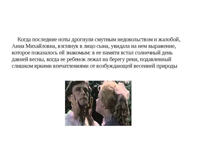 Когда последние ноты дрогнули смутным недовольством и жалобой, Анна Михайлов...