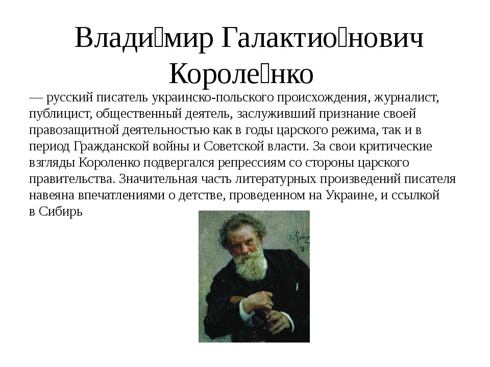 Влади́мир Галактио́нович Короле́нко — русский писатель украинско-польского п...