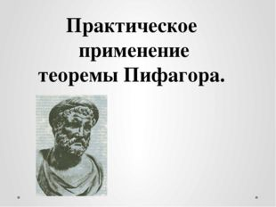 Практическое применение теоремы Пифагора.
