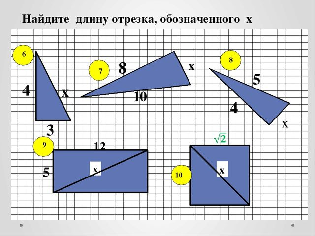 Найдите длину отрезка, обозначенного х 3 4 х 10 8 5 4 12 5 х х х х 6 7 8 9 10