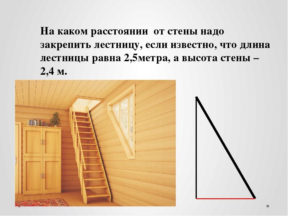 На каком расстоянии от стены надо закрепить лестницу, если известно, что длин...
