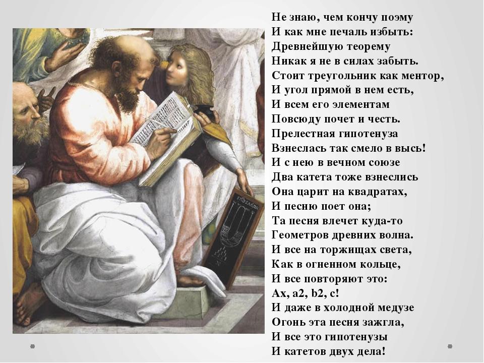 Не знаю, чем кончу поэму И как мне печаль избыть: Древнейшую теорему Никак я...
