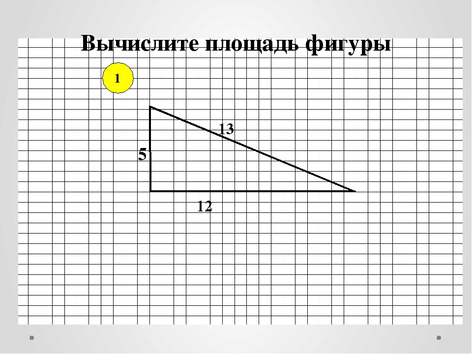Вычислите площадь фигуры 1 5 12 13