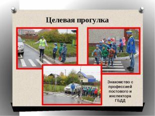 Целевая прогулка Знакомство с профессией постового и инспектора ГБДД