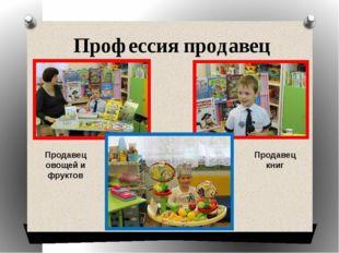 Профессия продавец Продавец книг Продавец овощей и фруктов