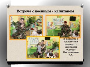 Встреча с военным - капитаном Знакомство с профессией военного с капитаном «С