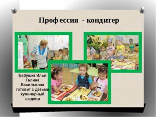 Профессия - кондитер Бабушка Ильи Галина Васильевна готовит с детьми кулинарн