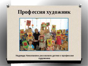 Профессия художник Надежда Николаевна рассказала детям о профессии художника