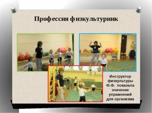 Профессия физкультурник Инструктор физкультуры Ф.Ф. показала значение упражне