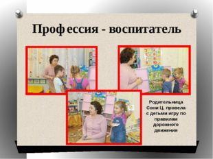 Профессия - воспитатель Родительница Сони Ц. провела с детьми игру по правила