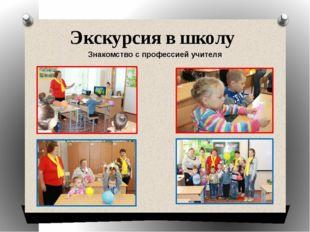 Экскурсия в школу Знакомство с профессией учителя