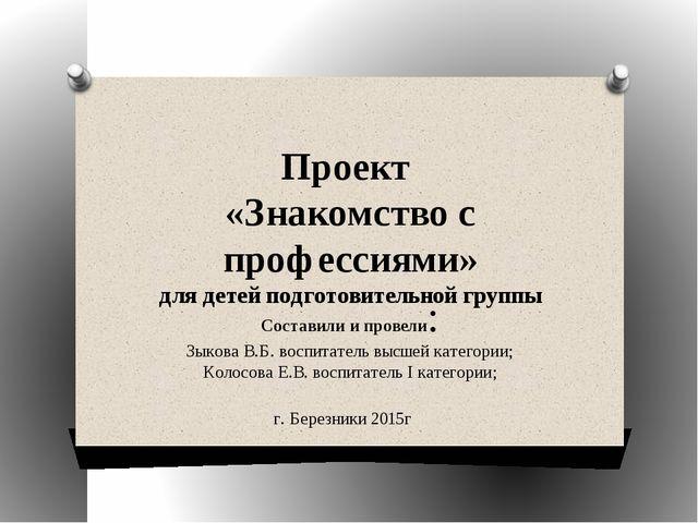 Проект «Знакомство с профессиями» для детей подготовительной группы Составили...
