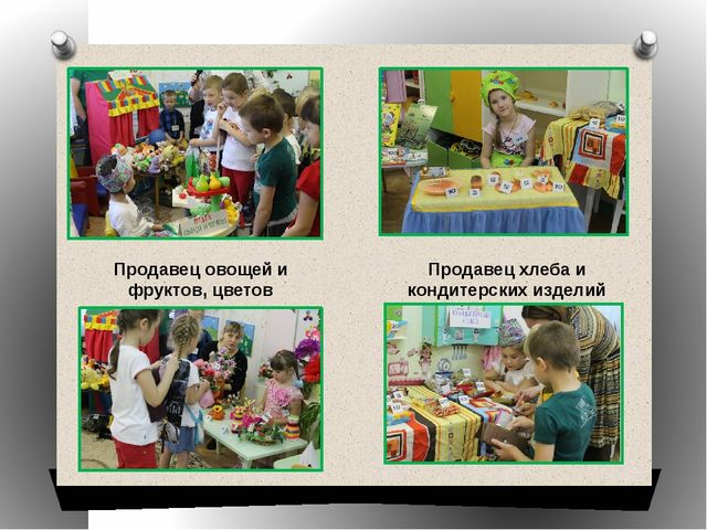 Продавец овощей и фруктов, цветов Продавец хлеба и кондитерских изделий