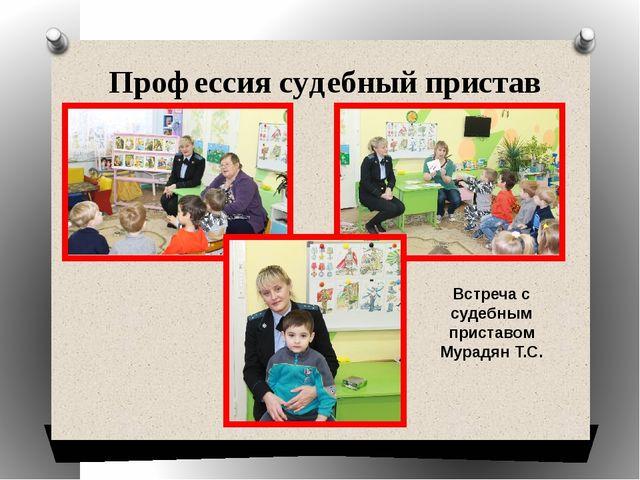 Профессия судебный пристав Встреча с судебным приставом Мурадян Т.С.