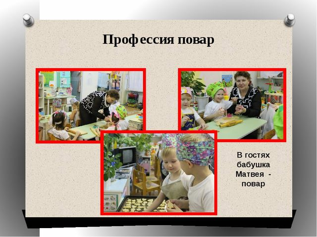 Профессия повар В гостях бабушка Матвея - повар