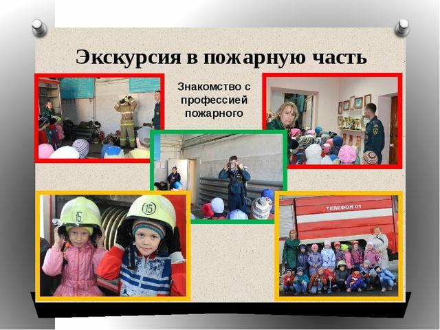 Экскурсия в пожарную часть Знакомство с профессией пожарного