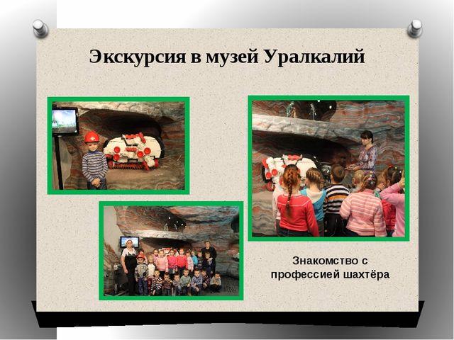 Экскурсия в музей Уралкалий Знакомство с профессией шахтёра