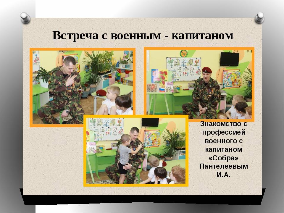 Встреча с военным - капитаном Знакомство с профессией военного с капитаном «С...