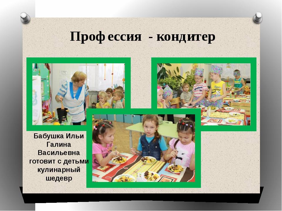 Профессия - кондитер Бабушка Ильи Галина Васильевна готовит с детьми кулинарн...