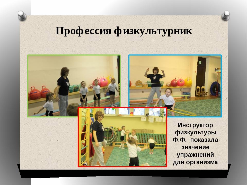 Профессия физкультурник Инструктор физкультуры Ф.Ф. показала значение упражне...
