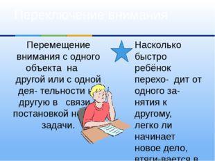 признаки гиперактивности (симптомы 1, 2, 9, 10) невнимательности иотвлекаем