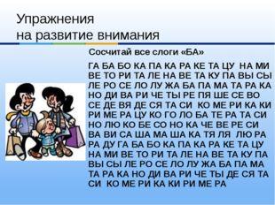 Вставь пропущенные буквы Ав-обус, а-лея, ап-ека, бе-ёза, бо-ото, яб-око, вет-
