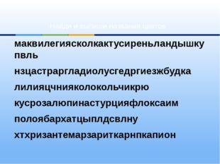 Расшифруй слово Click to edit Master title style