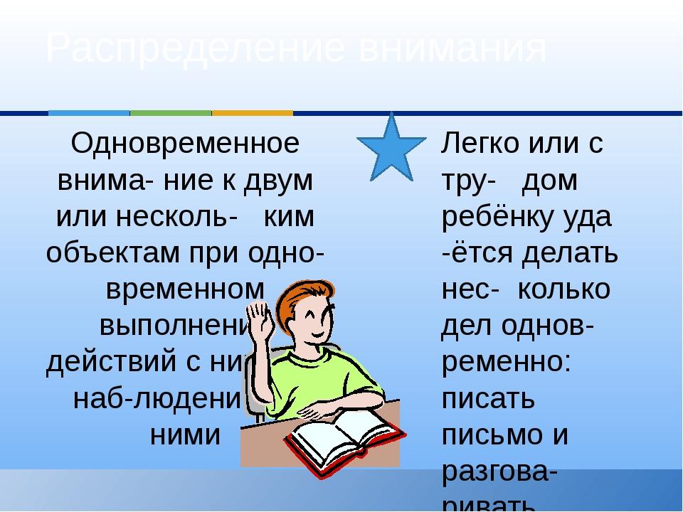 6.Привыполнении предложенных заданий испытывает сложности (не связанные сн...