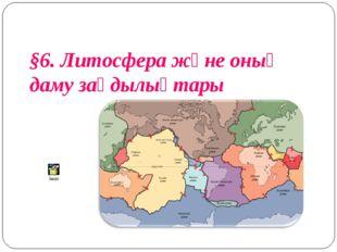 §6. Литосфера және оның даму заңдылықтары