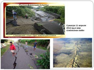Суматра 11 апреля 2012 жыл жер сілкінісінен кейін