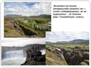 Исландия екі плита шекарасында орналасқан — солтүстікамерикалық және еуразия