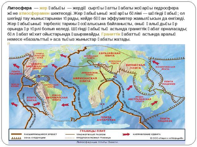 Литосфера—жерқабығы — жердің сыртқы қатты қабаты жоғарғы гидросфера және...