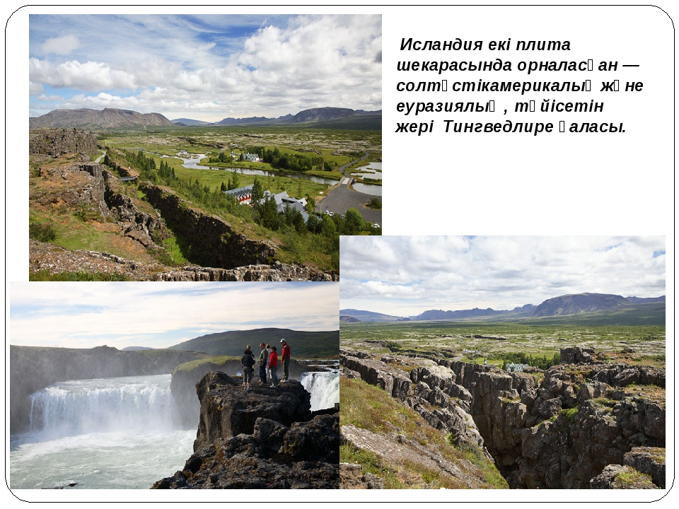 Исландия екі плита шекарасында орналасқан — солтүстікамерикалық және еуразия...