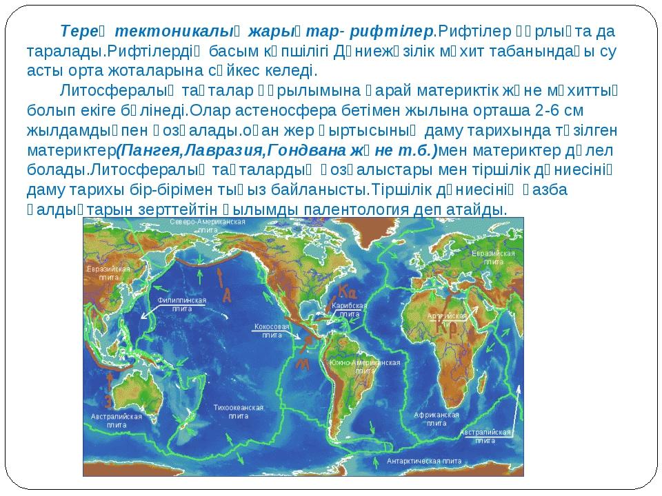 Терең тектоникалық жарықтар- рифтілер.Рифтілер құрлықта да таралады.Рифтілерд...