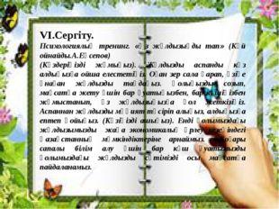 VI.Сергіту. Психологиялық тренинг. «Өз жұлдызыңды тап» (Күй ойнайды.А.Еңсепов