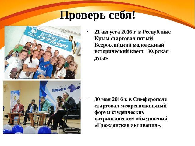 Проверь себя! 21 августа 2016 г. в Республике Крым стартовал пятый Всероссийс...