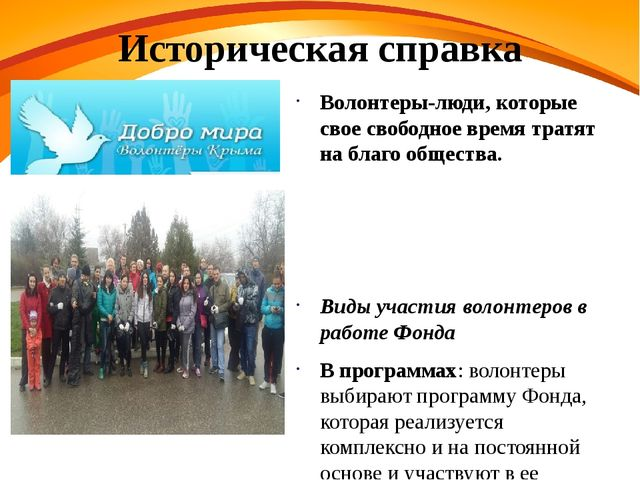 Историческая справка Волонтеры-люди, которые свое свободное время тратят на б...
