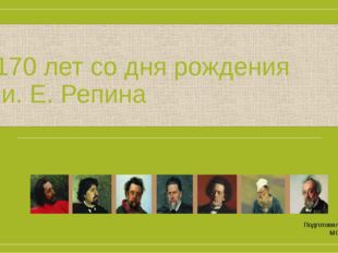 1844-1930 170 лет со дня рождения и. Е. Репина Подготовила учитель ИЗО МОУ «О