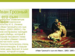 Иван Грозный и его сын Иван Наиболее знаменитым стало историческое полотно И.
