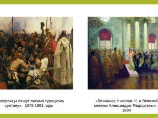 «Запорожцы пишут письмо турецкому султану», 1878-1991 годы «Венчание Николая